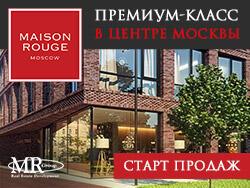 Клубный дом Maison Rouge Старт продаж! Французский стиль жизни